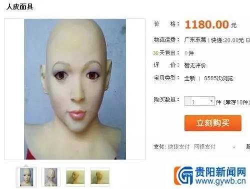 4,人皮面具