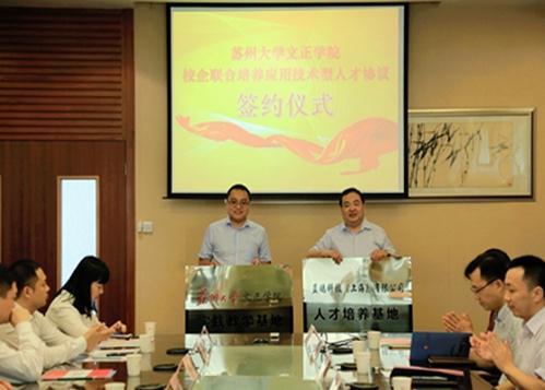庆祝蓝鸥上海中心与苏州大学文正学院签订校企合作图片