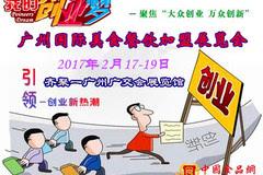 2017年广州餐饮加盟展览会-招募加盟商、合作商
