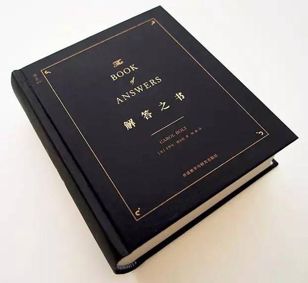 这本写满生命答案的解答之书,让我从此告别纠