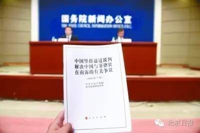 7月13日,国务院新闻办公室发表《中国坚持通过谈判解决中国与菲律宾在