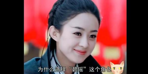 赵丽颖演碧瑶只因名字好听 剧照仙气满满值得期待