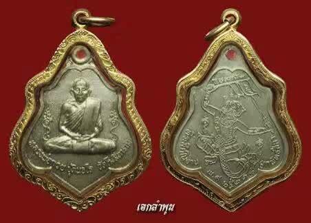 龙婆贵-泰国神通高僧