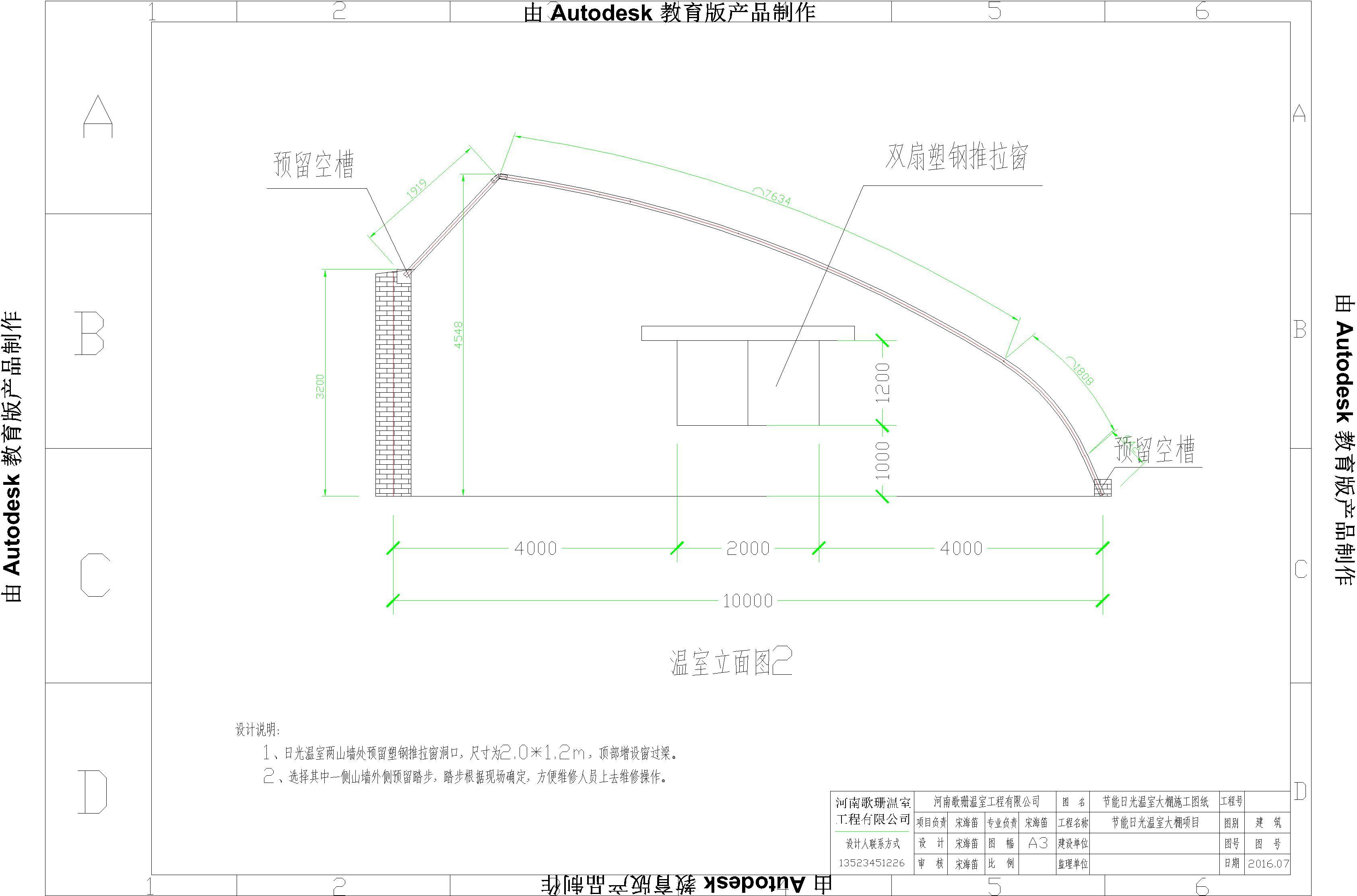 【歌珊温室】10米跨度节能日光温室大棚施工图纸