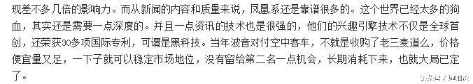 坤鹏论:腾讯收今日头条是谣传 百度阿里更饥渴-自媒体|坤鹏论