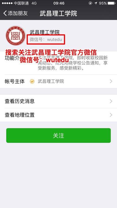 【期末步骤】武昌官方理工微信v步骤成绩成绩明教找个说明成女id图片