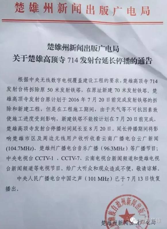 中国梦之声第三季停播