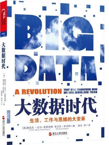 7e87990ffddb4a9f817e2baf6c7f81e8 th - 学习数据分析,推荐你几本数据分析师该读完的书籍