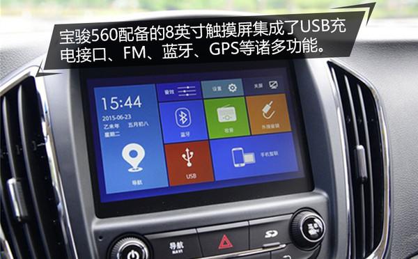 入T时代 新款宝骏560配置推荐高清图片