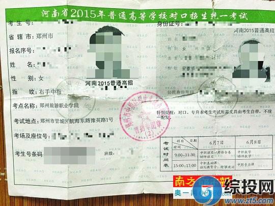 山东协和学院被指违规招生 拉到河南考学籍