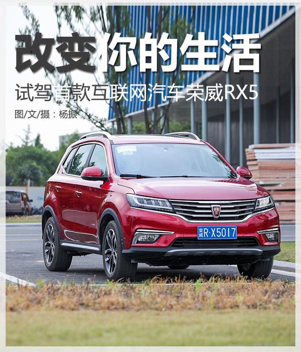 的生活 互联网汽车荣威RX5高清图片