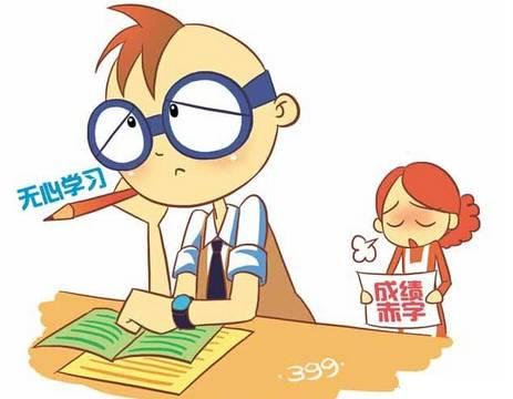 当孩子说我不想学习时,请这样回答