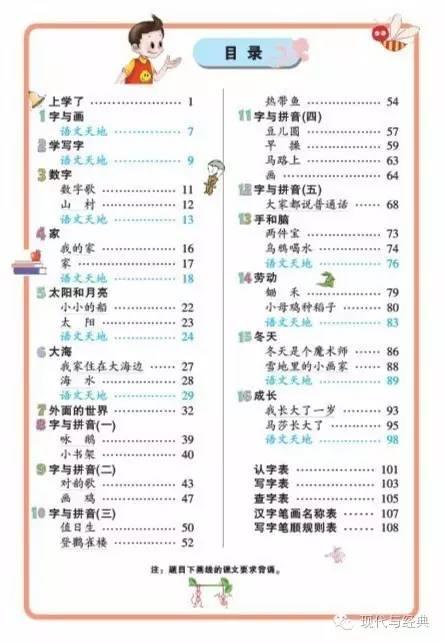 ▲北师大版小学一年级语文上册汉语拼音从第39页开始-新教材来了,