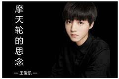 王俊凯 摩天轮的思念 首发 斩获QQ音乐双榜第一