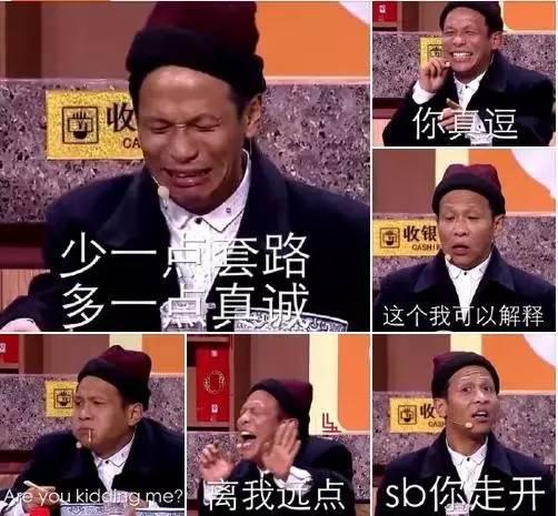 小岳岳,金星,宋小宝……谁才是你心中的表情帝?图片