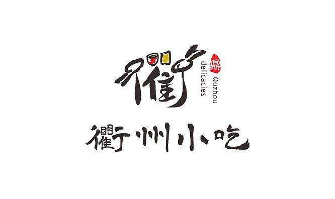 """许可餐饮设计在进行衢州小吃的logo设计时,以写意的""""衢""""字为原型,以图片"""
