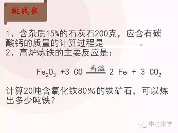 3《根据化学方程式的计算》讲解