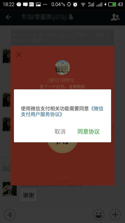 微信拦截未实名用户收红包图片