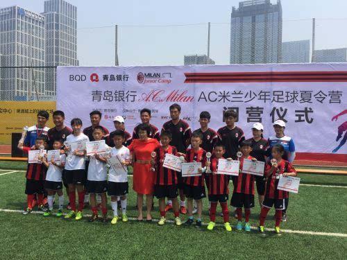 青岛银行2016年AC米兰足球夏令营今日闭营