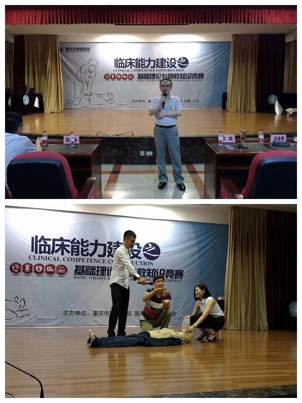 重庆市肿瘤医院举办临床能力建设之基础理论与