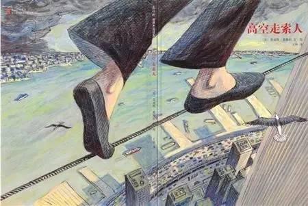 五乡书香|《高空走索人》,追求梦想与心灵自由的勇气之书!