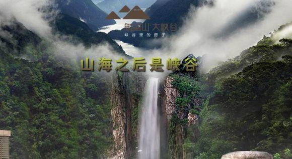 惠州大亚湺n�:a�y�m�l�_大亚湾御玺山大峡谷!惠州大峡谷房子合适养老么