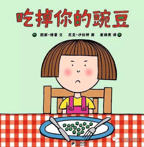 子瑜讲故事:《吃掉你的豌豆》文:凯斯·格雷;图:尼克·沙拉特