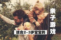 适合【2-3岁】宝宝的户外亲子游戏