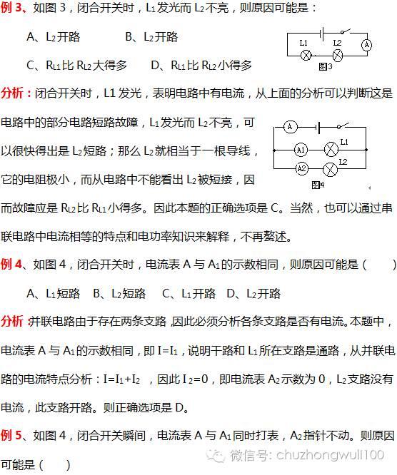 电路故障及动态电路专题20例