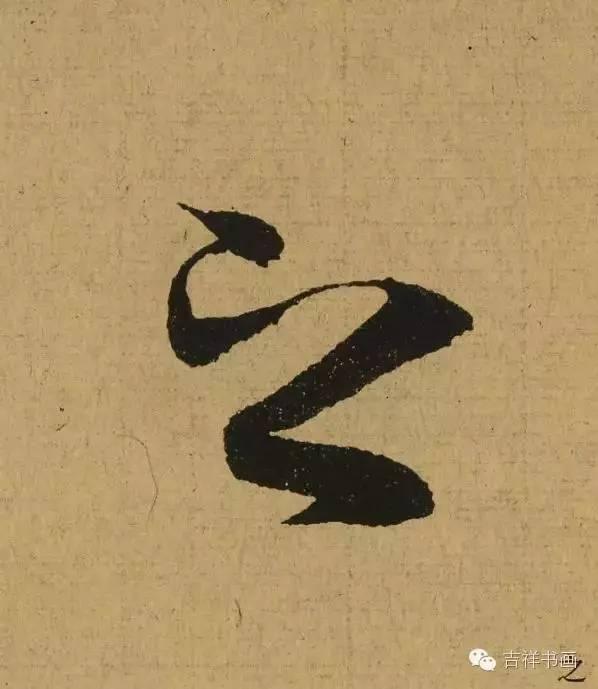 兰亭集序 之 字,字字不同,如有神助