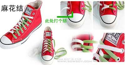 鞋带蝴蝶结的系法图解图片