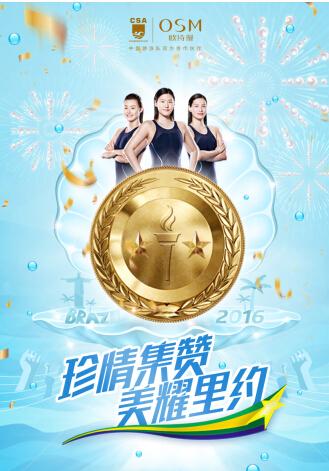 为实现点亮震旦,助力中国游泳队在里约奥运会中赛出佳绩,多达10万多图片