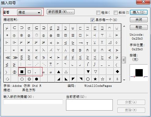 ype怎么编辑正方形符号