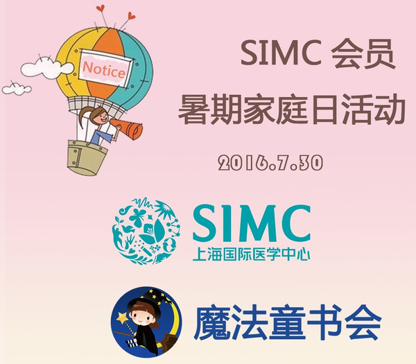 SIMC会员家庭活动日丨会魔法的故事阿姨来讲绘本啦!