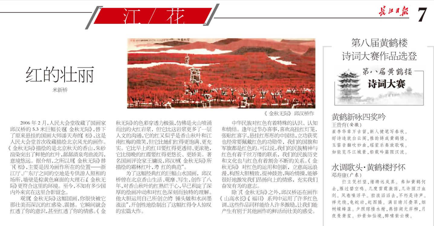 长江日报:邱汉桥国画红的壮丽