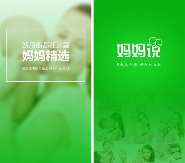 最受妈妈们欢迎的十大育儿APP(社区类)