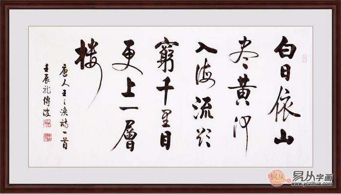 李传波四尺横幅行书书法作品《登鹳雀楼》(作品来源:易从网)图片