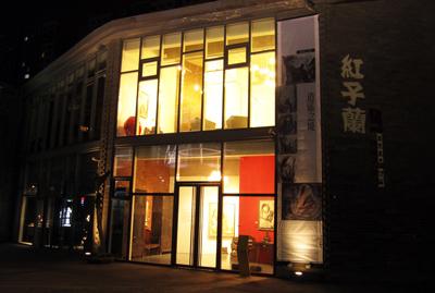 北京红子兰艺术中心