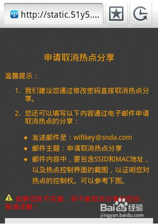 防万能钥匙蹭网方法_还有一种有效防止wifi被wifi万能钥匙蹭网的方法,是采用静态ip地址