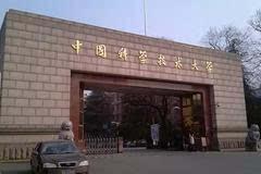 中国最低调的8所大学,有实力、不张扬!推荐给高考的孩子们吧!-搜狐教育!!! - 从成功走向成功 - 我是一匹来自北方的狼