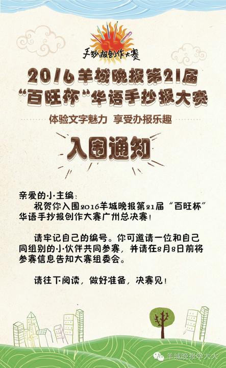 羊城晚报第21届 百旺杯 华语手抄报大赛决赛入围名单