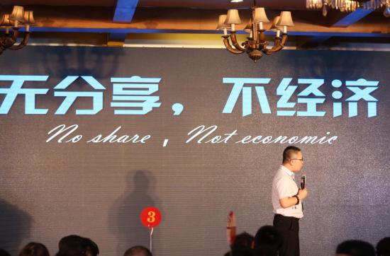 互联网+分享经济新商业模式创新峰会