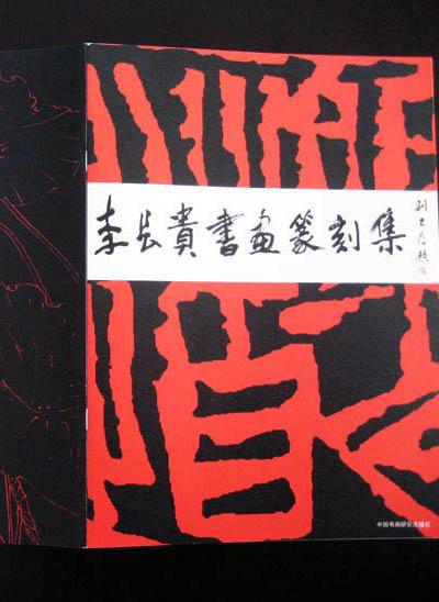 李长贵书画雕刻集