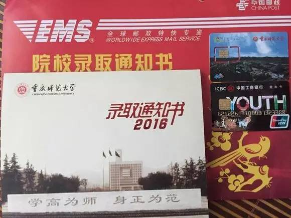 重庆高校录取通知书颜值大pk