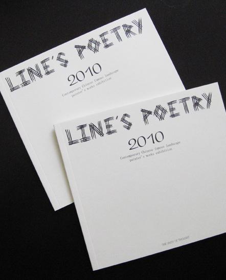 《线的诗歌》-意大利展览