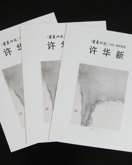 《书画研究》推荐画家许华新册页