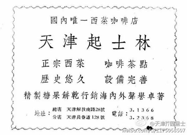 天津起士林的片子图片