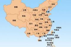 从江苏出发 北上到山东,河北,天津直到北京内蒙古, 或南下安徽福建图片