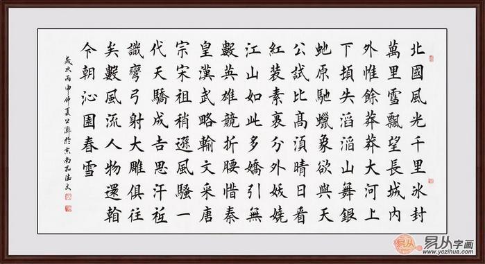 德文书法作品《沁园春雪》 (作品来源:易从网)-孔德文楷书作品