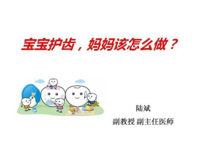 第四军医大副教授陆斌:宝宝护齿,妈妈该怎么做?